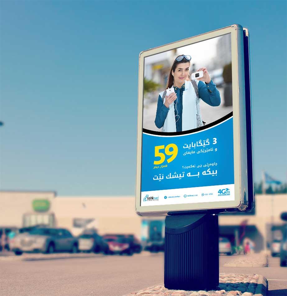 billboard design groningen